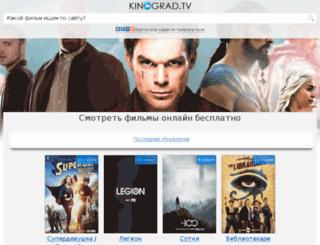 kinograd.tv screenshot