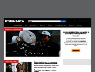 kinomania.ru screenshot
