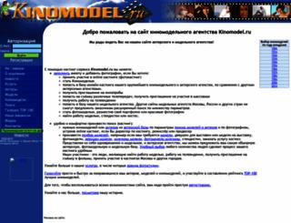 kinomodel.ru screenshot