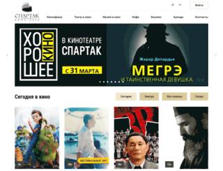 kinospartak.ru screenshot
