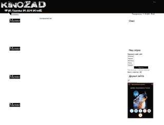 kinozad.ucoz.com screenshot