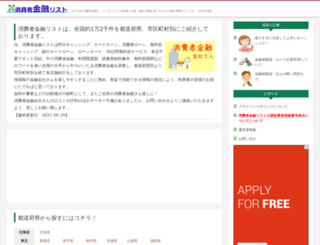 kinyu-list.com screenshot