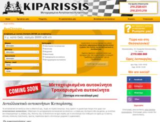 kiparissis.gr screenshot