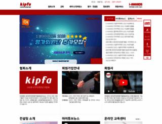 kipfa.or.kr screenshot