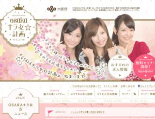 kirajo.jp screenshot