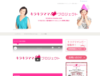 kirakira-mama.com screenshot