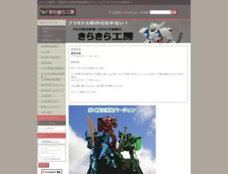 kirakirakoubou.ocnk.net screenshot