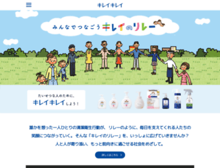 kireikirei.lion.co.jp screenshot
