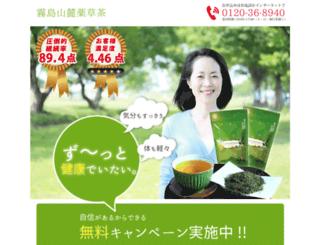 kirishima-tea.com screenshot