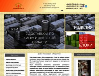kirpich-kiev.com.ua screenshot