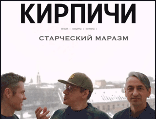 kirpichi.ru screenshot