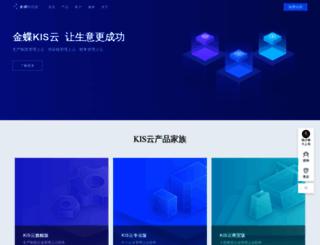 kis.kingdee.com screenshot