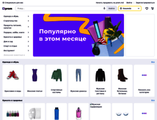 kishinyov.prom.md screenshot