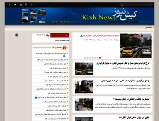 kishnews.ir screenshot