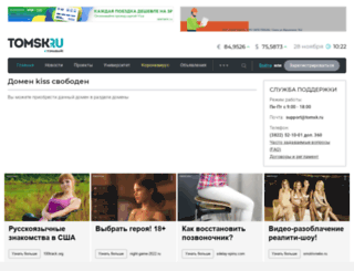 kiss.tomsk.ru screenshot