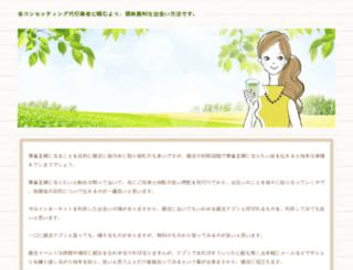 kissho1.xii.jp screenshot
