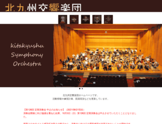 kita-q-orche.main.jp screenshot
