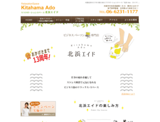kitahamaeido.com screenshot