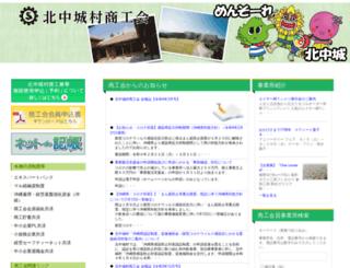 kitanaka.or.jp screenshot