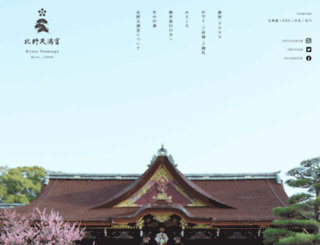 kitanotenmangu.or.jp screenshot