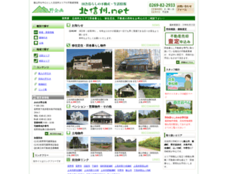 kitashinshu.net screenshot