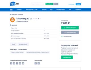 kitaymag.ru screenshot
