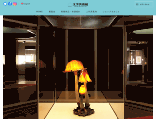 kitazawamuseum.kitz.co.jp screenshot