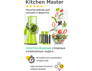 kitchen-master.gurusale.ru screenshot