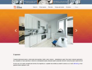 kitchen.cottage.by screenshot