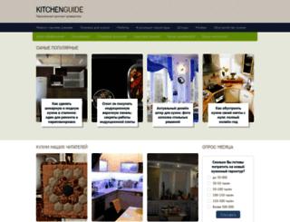 kitchenguide.su screenshot