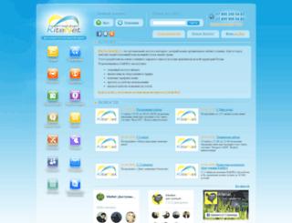 kitenet.ru screenshot