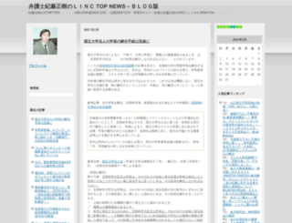 kito.cocolog-nifty.com screenshot