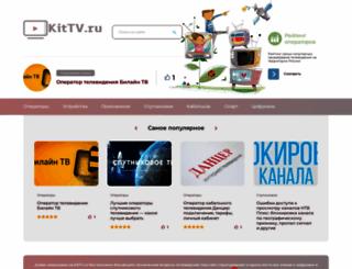 kittv.ru screenshot