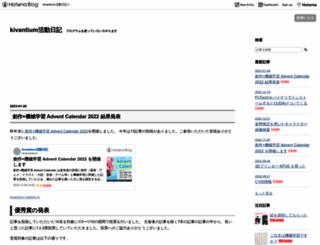 kivantium.hateblo.jp screenshot