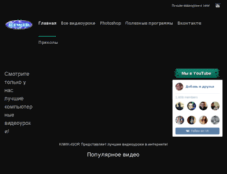 kiwikigor.weebly.com screenshot