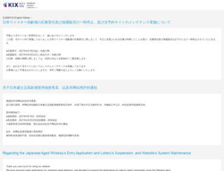 kixdutyfree.jp screenshot