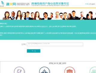 kj.hscode.net screenshot