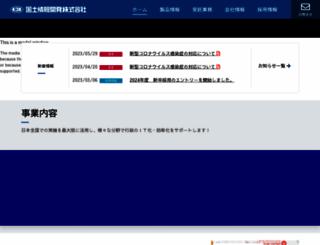 kjki.ne.jp screenshot