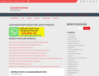 kjparmar.blogspot.in screenshot