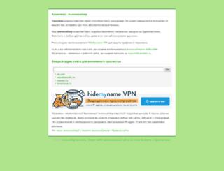 kjswi2lhn4xhe5i.cameleo.ru screenshot