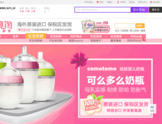 kjtao.tmall.hk screenshot