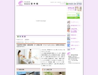 kk-miyamotogumi.jp screenshot