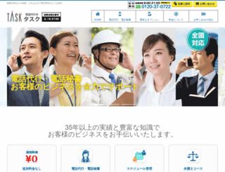 kk-task.co.jp screenshot