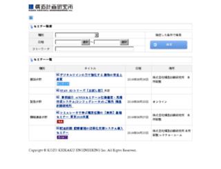 kke.smartseminar.jp screenshot