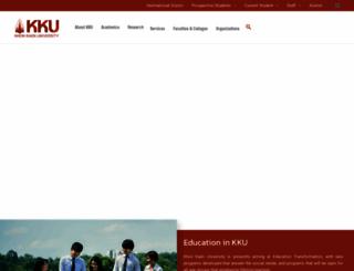 kku.ac.th screenshot