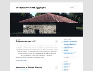 kladokop.wordpress.com screenshot