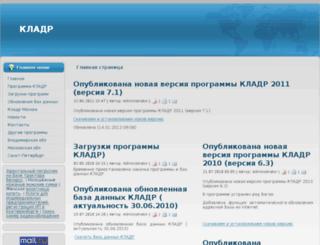 kladr.org screenshot