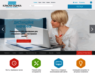 klasnaocinka.com.ua screenshot