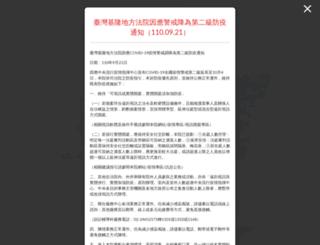 kld.judicial.gov.tw screenshot