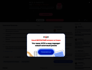 klerk.ru screenshot